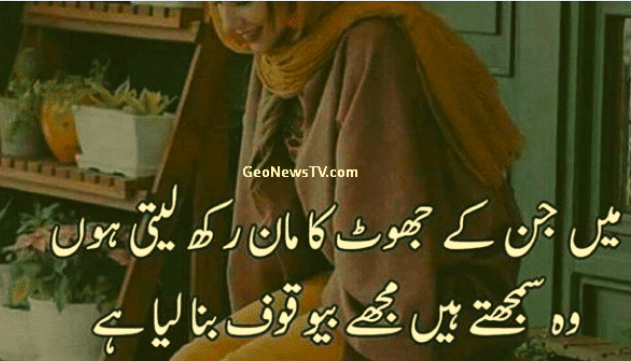 husband urdu quotes-Urdu quotes for husband and wife-Geo Quotes