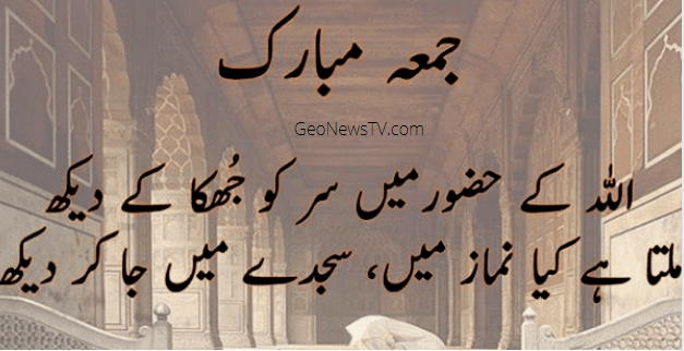 Juma ki hadees in urdu- Hadees in urdu about Namaz- Hadees of the day