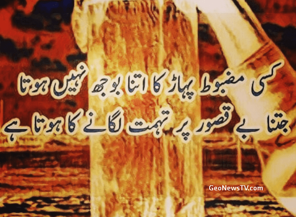 Latest Urdu Quotes-Amazing Urdu Quotes-Urdu Quotes