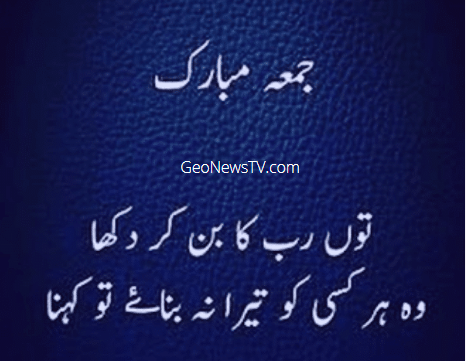 Islamic Hadees in Urdu-Hadees-e-Nabvi in Urdu-best hadees in urdu