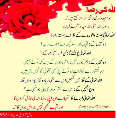Islamic Hadees in Urdu-Hadees-e-Nabvi in Urdu-Urdu Hadiths Images