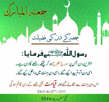 Islamic Hadees-short Hadees in urdu-best hadees in urdu-hadess nabvi