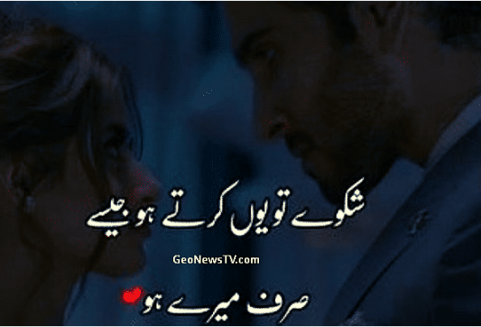 Amazing Poetry-Short Poetry in Urdu-Ashar in Urdu-Geo Poetry