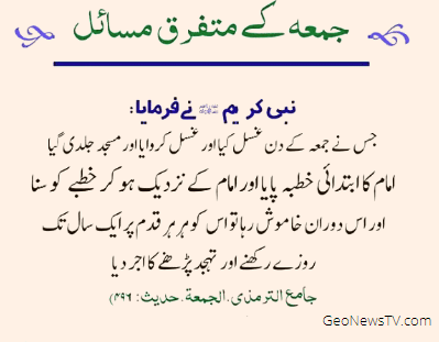 Urdu Hadiths Nabvi- Hadiths for life-Hadees in urdu-Urdu Hadees