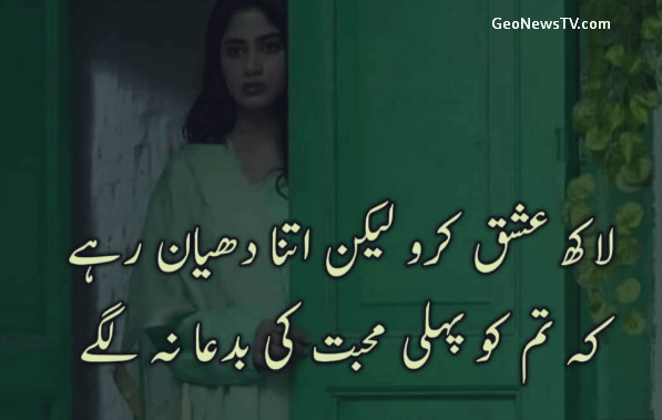 Urdu Poetry-Amazing Poetry-latest Poetry-Hindi Shayari-Urdu Shayari
