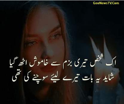 Urdu best poetry-Urdu miss you shayari-top poetry urdu-Amazing Poetry