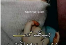 Urdu quotes for girls- Hindi quotes for woman- Woman quotes in urdu hindi