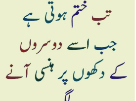 Best urdu quotes-urdu quotes for life-urdu quotes for human