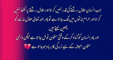 Amazing Urdu Quotes-Islamic Quotes-Latest urdu quotes