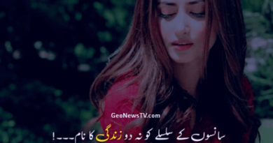 Amazing Poetry Urdu- Sad Love Poetry in Urdu- Poetry Sad