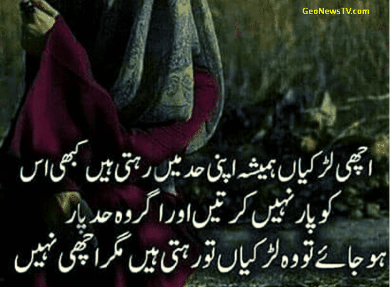 Urdu Quotes-Latest Urdu Quotes-Urdu Quotes For Girls-Girls Quotes