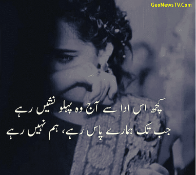 Modern poetry-urdu sms poetry-amazing poetry-shayari in urdu