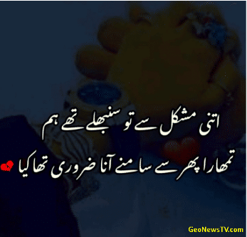 Modern poetry-Urdu sms poetry-Amazing poetry-Geo Urdu Poetry