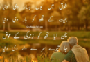 urdu poetry love-Love Romantic Poetry-Love Poetry SMS-Shayari Urdu