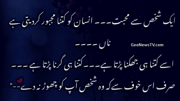 Urdu qoutes-Latest urdu quotes-Urdu quotes for life-Geo Poetry