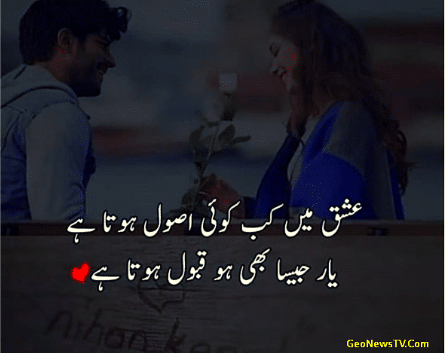 Shayari urdu love- 2 line urdu love shayari- Love poetry