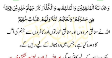 Urdu Hadiths Nabvi- Urdu Hadiths for life- Hadees in urdu- Hadees about Namaz
