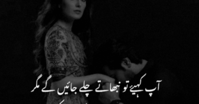 sad poetry about love- sad poetry sms in urdu- Amazing Poetry