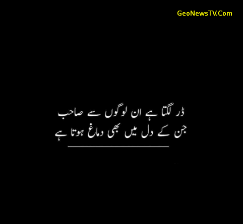 Real poetry in urdu-urdu sms poetry-amazing poetry
