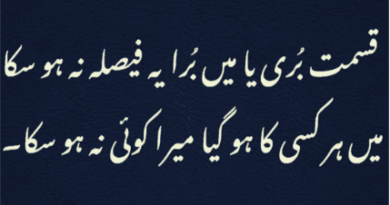 amazing poetry-sad poetry in urdu-Sad Shayari in urdu