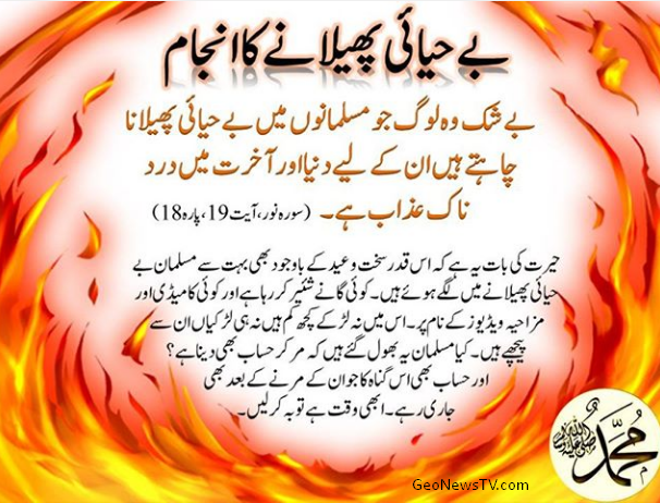 Urdu Hadiths for life-Hadees in urdu-Hadees about Namaz-zakat ki hadees in urdu