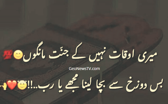 Urdu quotes for woman-Urdu quotes for man-Urdu quotes for girls