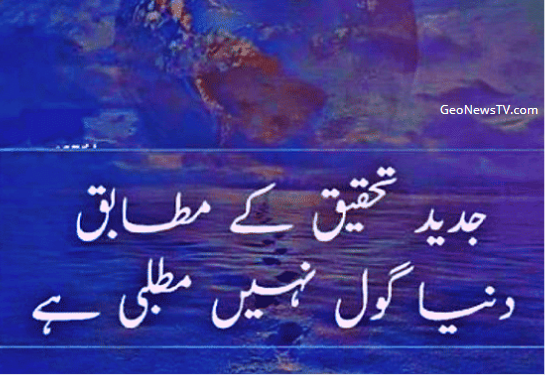 Amazing Poetry-Best Poetry Ever-New Poetry in Urdu-Best Urdu Poetry