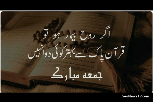 Urdu qoutes- Latest urdu quotes- Urdu quotes for life- Sad urdu quotes