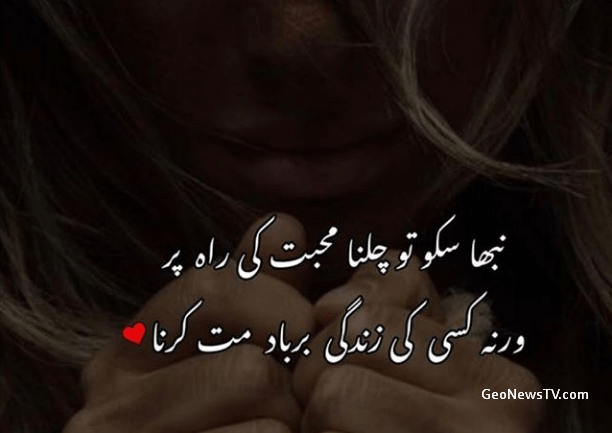 Amazing Poetry-Sad Love Poetry-Dard Bhari Shayari-Gam Bhari Shayari