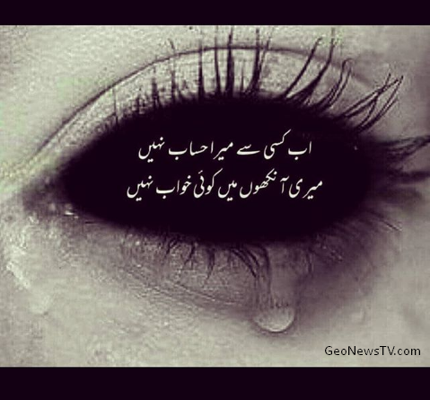 Amazing Poetry- Best Poetry Ever- Short Poetry in Urdu- Ashar in Urdu