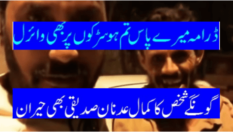 Meray Paas Tum Ho Cast-Adnan Siddique with his fan video Viral