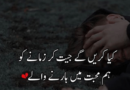 Sad Love Poetry in Urdu-Sad Shayari-Dard Bhari Shayari-Gam Shayari
