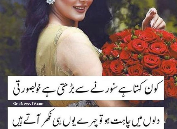 Urdu Shayari on Love- Amazing Poetry- Dosti Shayari- Friendship Shayari