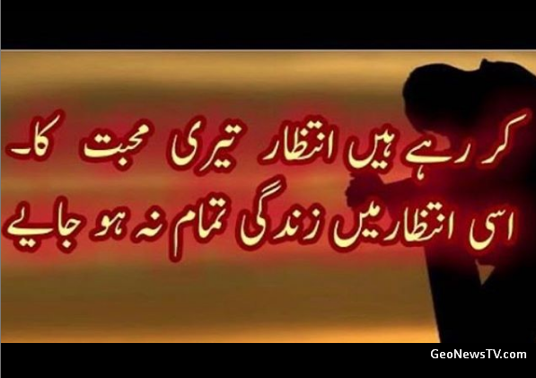 Sad Love Poetry in Urdu- Poetry Sad- Sad Shayari- Dard Bhari Shayari