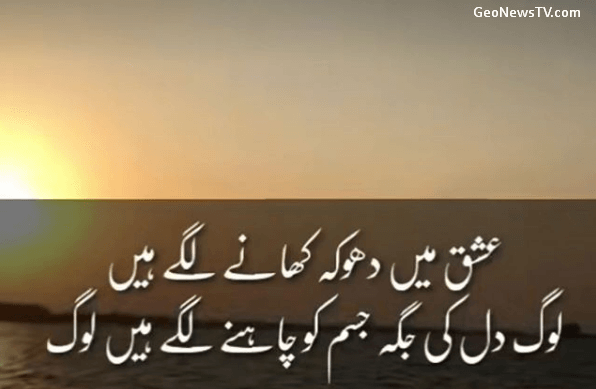 Amazing Poetry- New Poetry in Urdu- Best Urdu Poetry in the World- Short Poetry in Urdu
