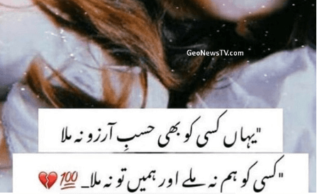 poetry photo-2 line urdu shayari-Sad poetry in urdu