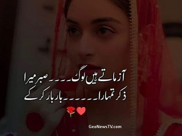 Amazing Poetry- Best Poetry Ever- New Poetry in Urdu-Best Urdu Poetry in the World