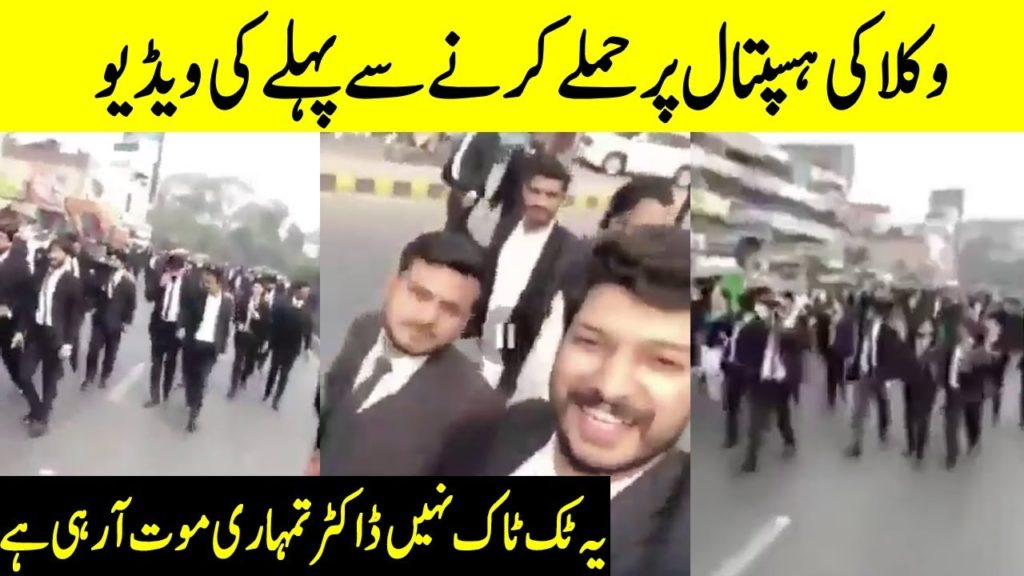 Lawyer Live Video Before PIC Attacked-PIC Attacked in Lahore