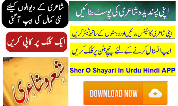 Sher O Shayari in Urdu Hindi APP