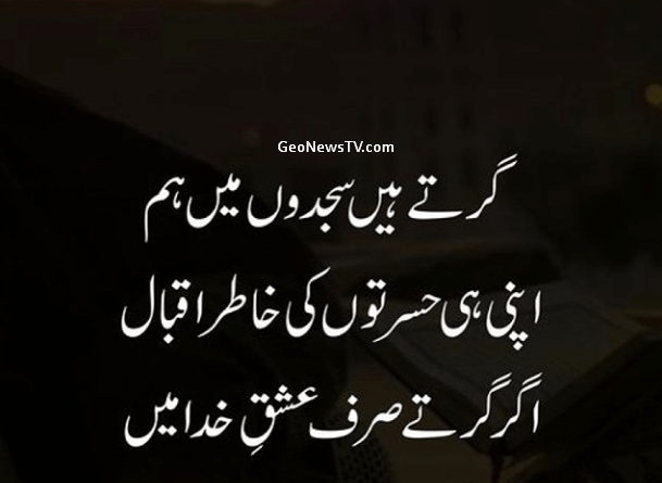 Whatsapp Status In Urdu Sad Status In Urdu Ashfaq Ahmed Quotes