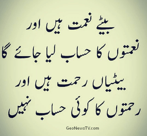 Life quotes in urdu-Urdu quotes on zindagi-Ashfaq ahmed quotes