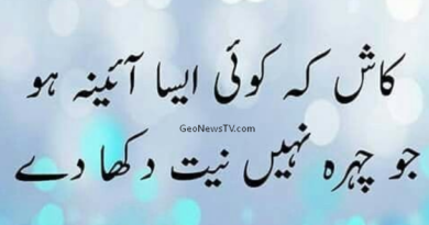 Ashfaq ahmed quotes-Urdu quotes images-Amazing quotes in urdu