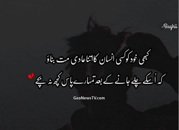Urdu quotes in hindi-Aqwal zareen-Amazing quotes in urdu
