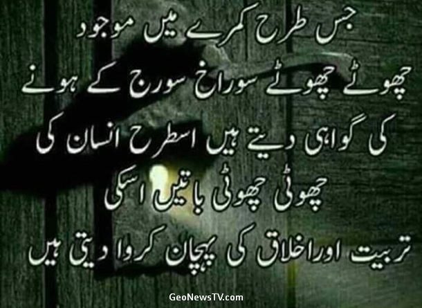 Best quotes-Whatsapp status in urdu-Ashfaq ahmed quotes-quotes images