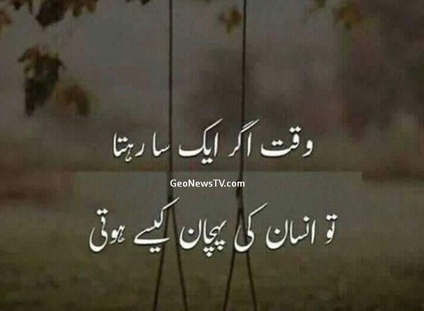 Urdu shayari sad-Urdu shayari on life-Urdu shayari image-Shayari photo