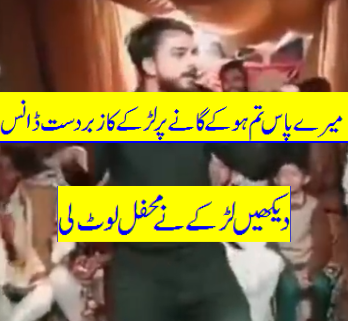Boy Amazing Dance on OST Mery Pass Tum Ho