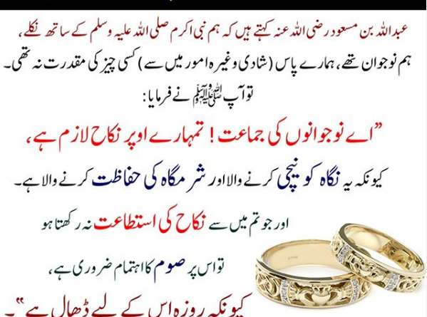 Hadees sharif in urdu-Bukhari hadith in urdu-Hadees sharif in hindi