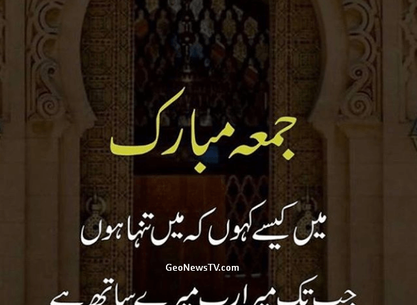 Jumma mubarak quotes-Sad quotes in urdu-Mirza ghalib quotes
