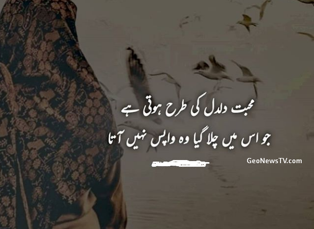 Sad poetry about love-Sad poetry love-Sad poetry lover-Sad poetry urdu