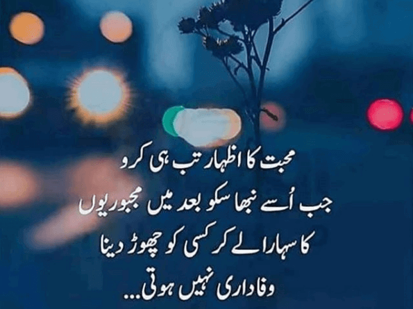 Sad poetry in urdu-Sad poetry about life-New Sad Poetry 2020